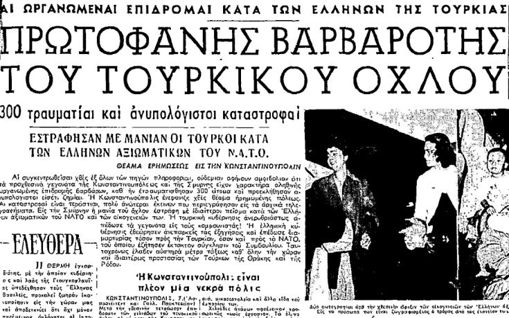 6 Σεπτεμβρίου 1955: Η ολοκλήρωση της Άλωσης της Πόλης | Loutraki 365