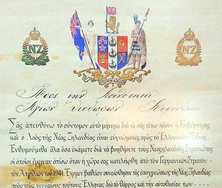 'Ενα πολύτιμο έγγραφο ιστορικής μνήμης από τους Αγ. Θεοδώρους Κορινθίας