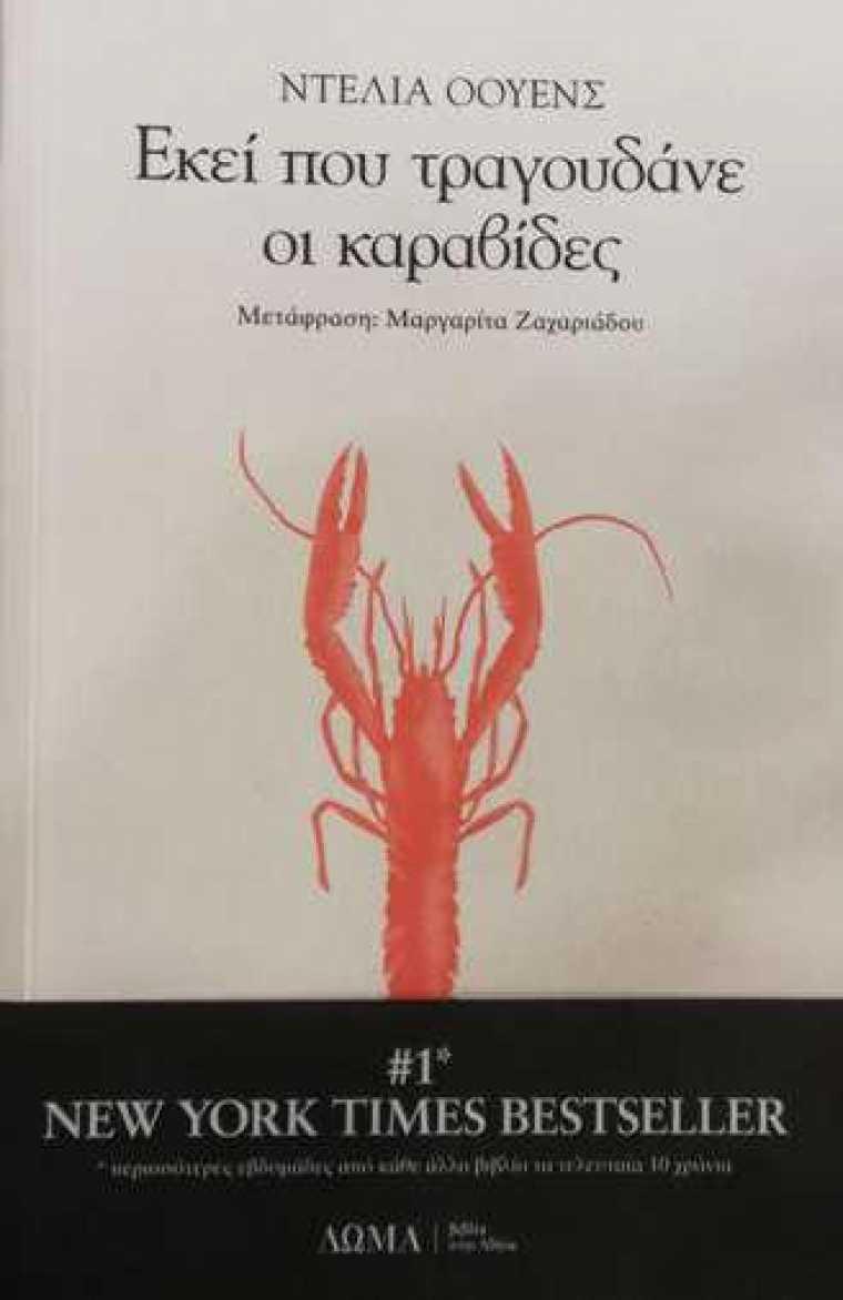 Λογοτεχνία: Εκεί που τραγουδάνε οι καραβίδες | Loutraki 365